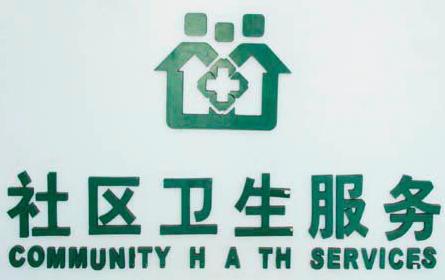 """上海19家社区卫生服务中心启动""""1 1 1""""签约"""